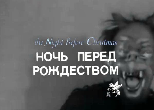 Picture for event The Night Before Christmas (1913) + Xmass Shorts